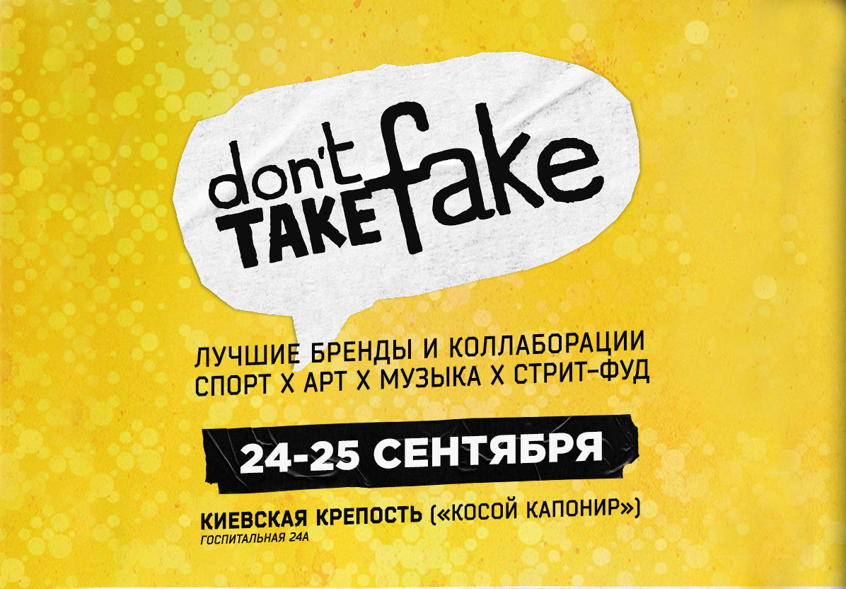 МЯСО@Don't Take Fake 2016